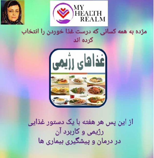 مژده به دوستداران آشپزی رژیمی