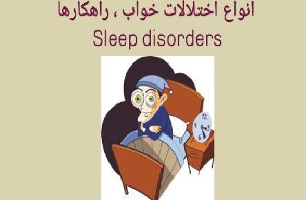 اختلالات خواب: دلایل و راهکارها