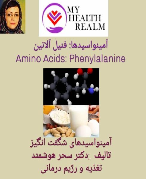 آمینواسیدفنیل آلانین ( کنترل وزن)
