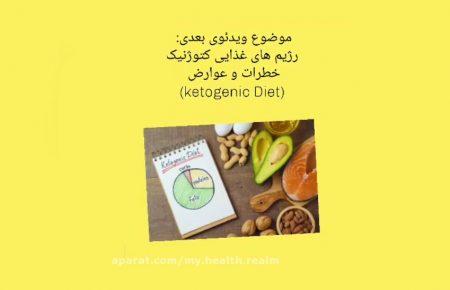 رژیم غذایی کتوژنیک چیست و چه کاربردی دارد؟