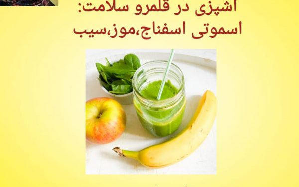 اسموتی اسفناج/سیب/موز